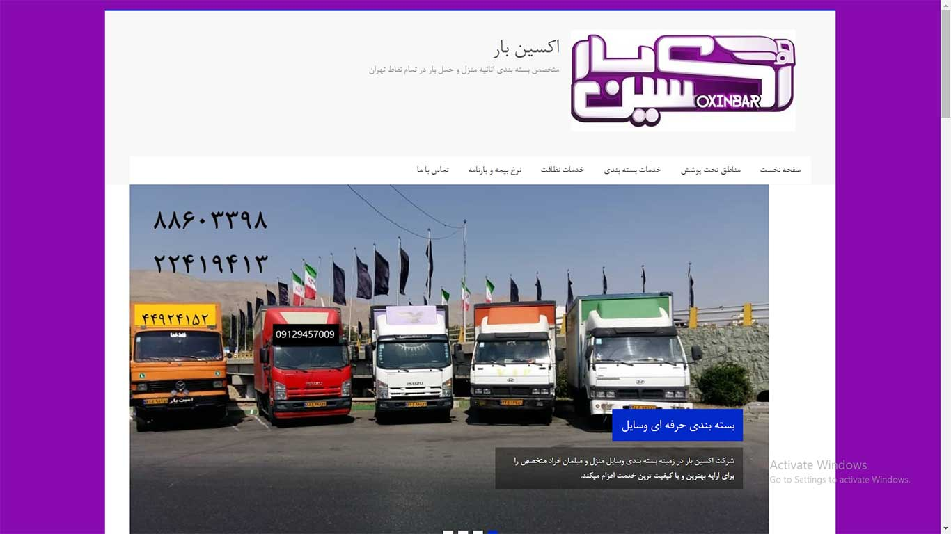 حمل بار بین شهری | 98 33 60 88 | باربری تهران به شهرستان |اکسین بار | بسته بندی اثاثیه منزل