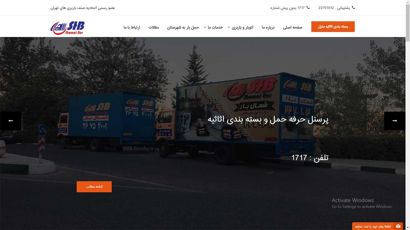 باربری   اتوبار تهران   بسته بندی اثاثیه تضمینی   1717   شمال بار