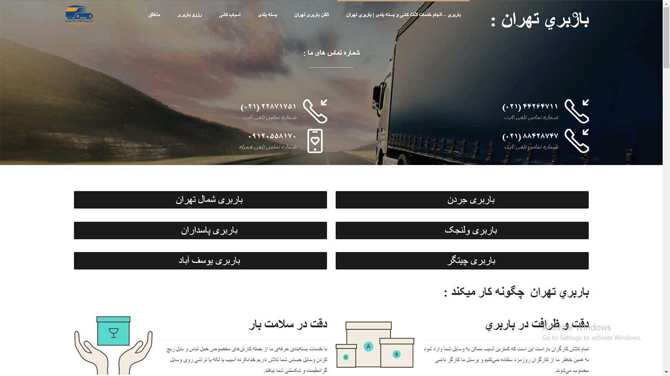 باربري   انجام خدمات اثاث کشی و بسته بندی در باربري تهران - 44264711 - 09120558170