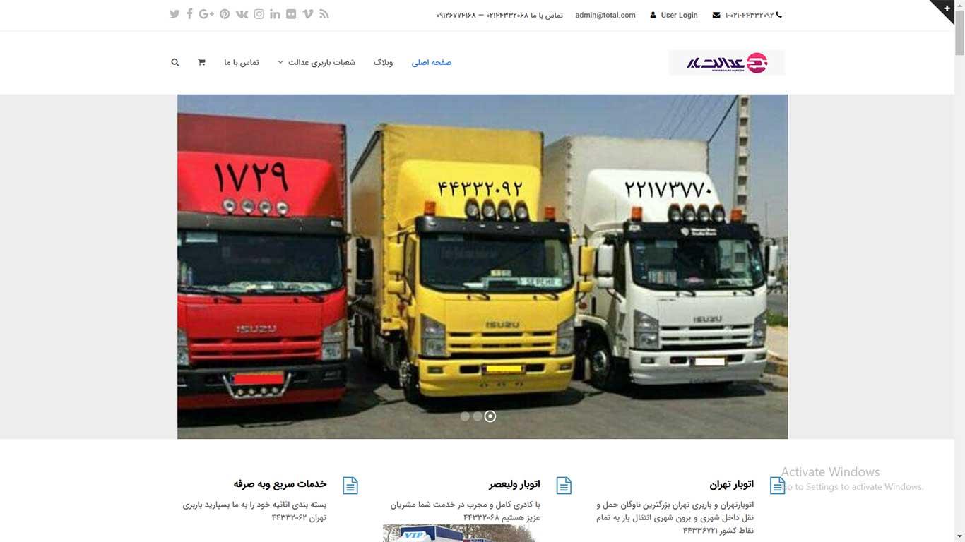 اتوبارتهران و باربری تهران1729   اتوبار تهران باربری تهران تلفن 4 رقمی 1729