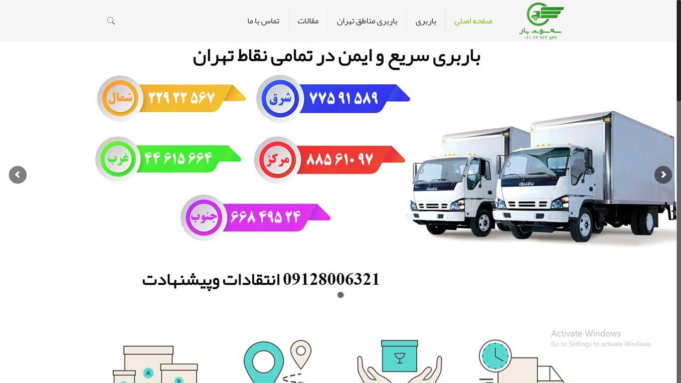 باربری - باربری تهران - قیمت مناسب - ۲۲۹۲۲۵۶۷ - باربری سه سوت بار