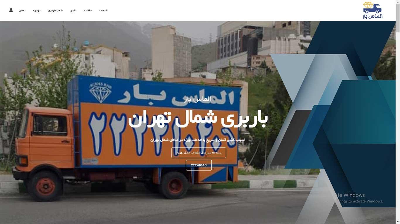 الماس بار | باربری تهران بسته بندی اثاثیه حمل اثاثیه باربری | 22241040