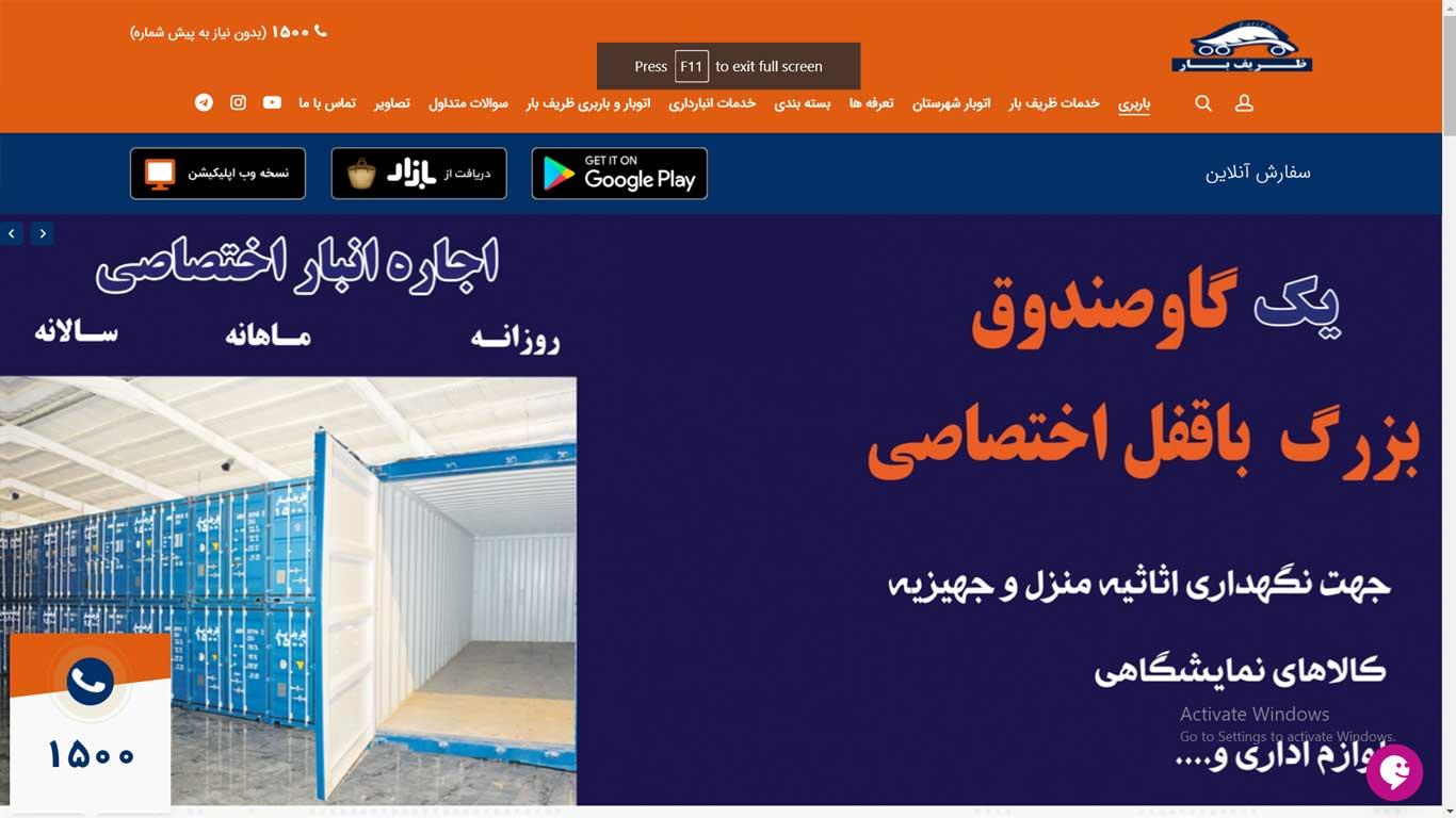 باربری ۱۵۰۰ ظریف بار   باربری ۱۵۰۰ ظریف بار باربری   باربری تهران باربری ارزان