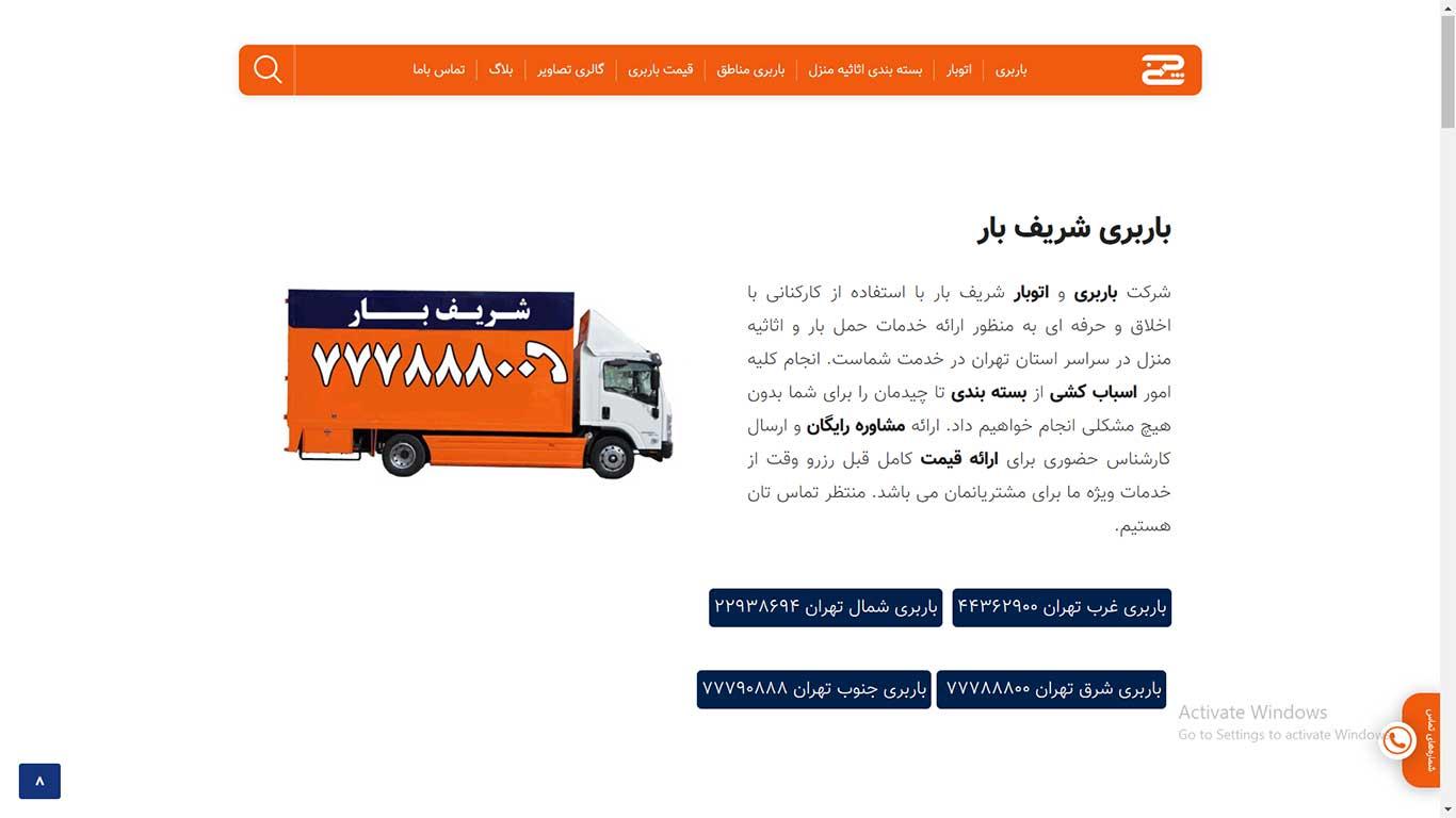 باربری شریف بار تهران | حمل بار و اثاثیه منزل