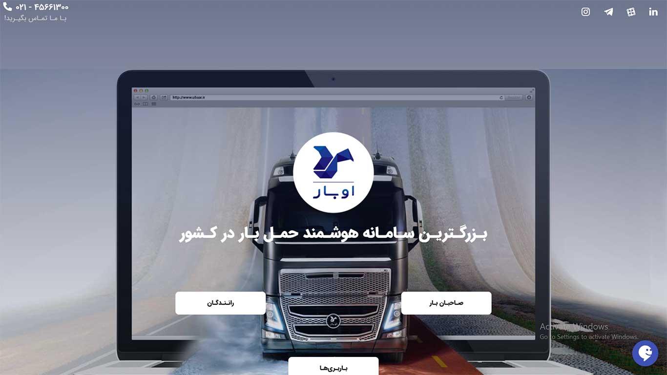 اوبـار: سامانه هوشمند حمل بار | باربری اینترنتی | حمل و نقل آنلاین | ubaar