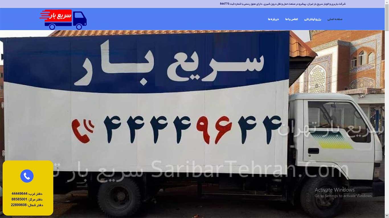 باربری | بهترین اتوبار و شرکت باربری تهران | سریع بار تهران