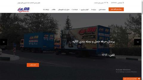 باربری | اتوبار تهران | بسته بندی اثاثیه تضمینی | 1717 | شمال بار