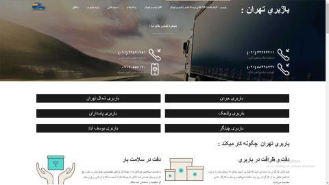 باربري | انجام خدمات اثاث کشی و بسته بندی در باربري تهران - 44264711 - 09120558170