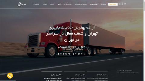 باربری تهران | اتوبار با بهترین خدمات | 20%تخفیف ویژه | 88101539