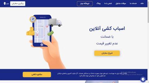نوبار | خدمات اسباب کشی آنلاین و اپلیکیشن باربری، از بسته بندی تا چیدمان