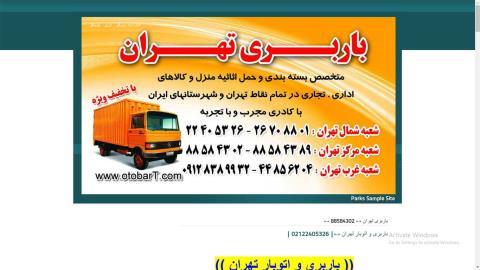 باربری تهران  88584302   - باربری تهران 88584302